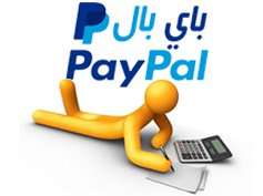 إحتساب رسوم باي بال PayPal