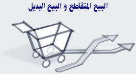 رفع الأرباح في تطبيق استراتيجيات البيع المتقاطع والبيع البديل