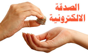 الصدقة الإلكترونية،، في الوطن العربي