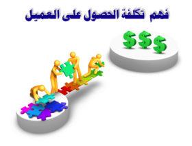 تكاليف جذب العملاء إلى متجرك الإلكتروني