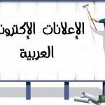 الاعلانات الالكترونية العربية