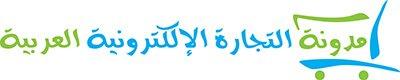 مدونة التجارة الإلكترونية العربية