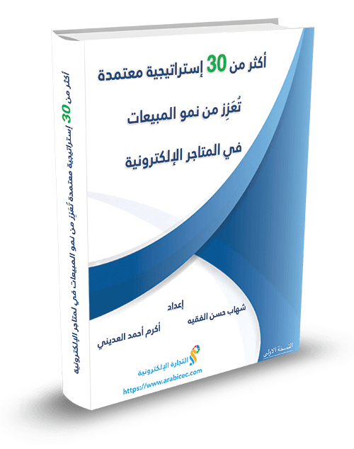 مجسم كتيب 33 إستراتيجية لرفع المبيعات